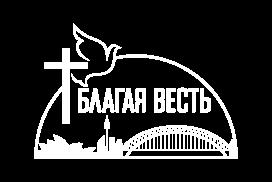 Церковь «Благая Весть» Сидней